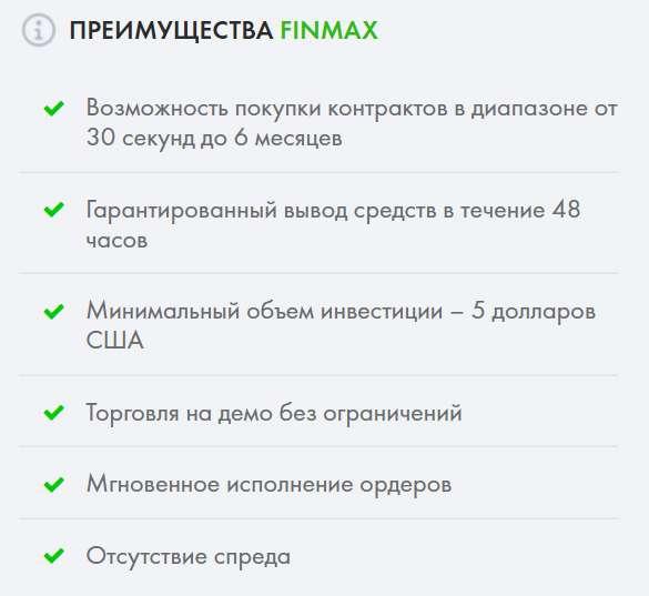 Можно ли заработать без особых знаний и вложений на бинарных опционах – советы от Finmax