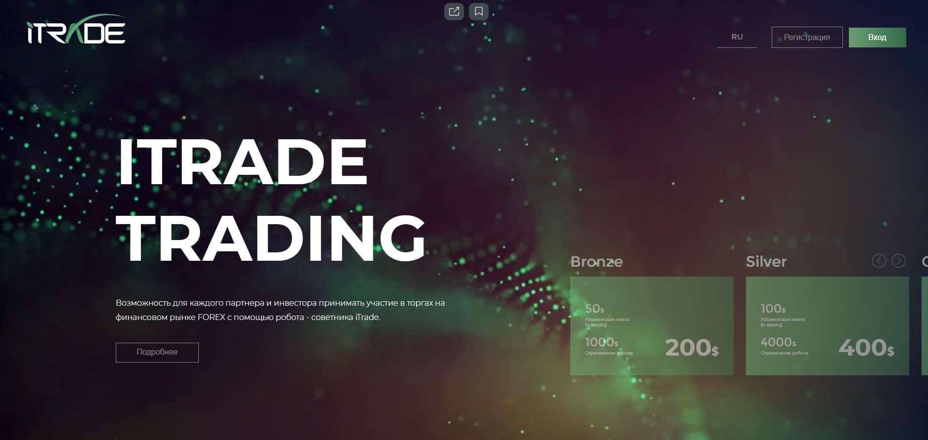 Обзор ITRADE TRADING - проект достаточно мутный, похоже лохотрон.