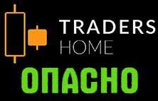 Псевдоброкер TradersHome - снова развод. Отзывы и обзор.