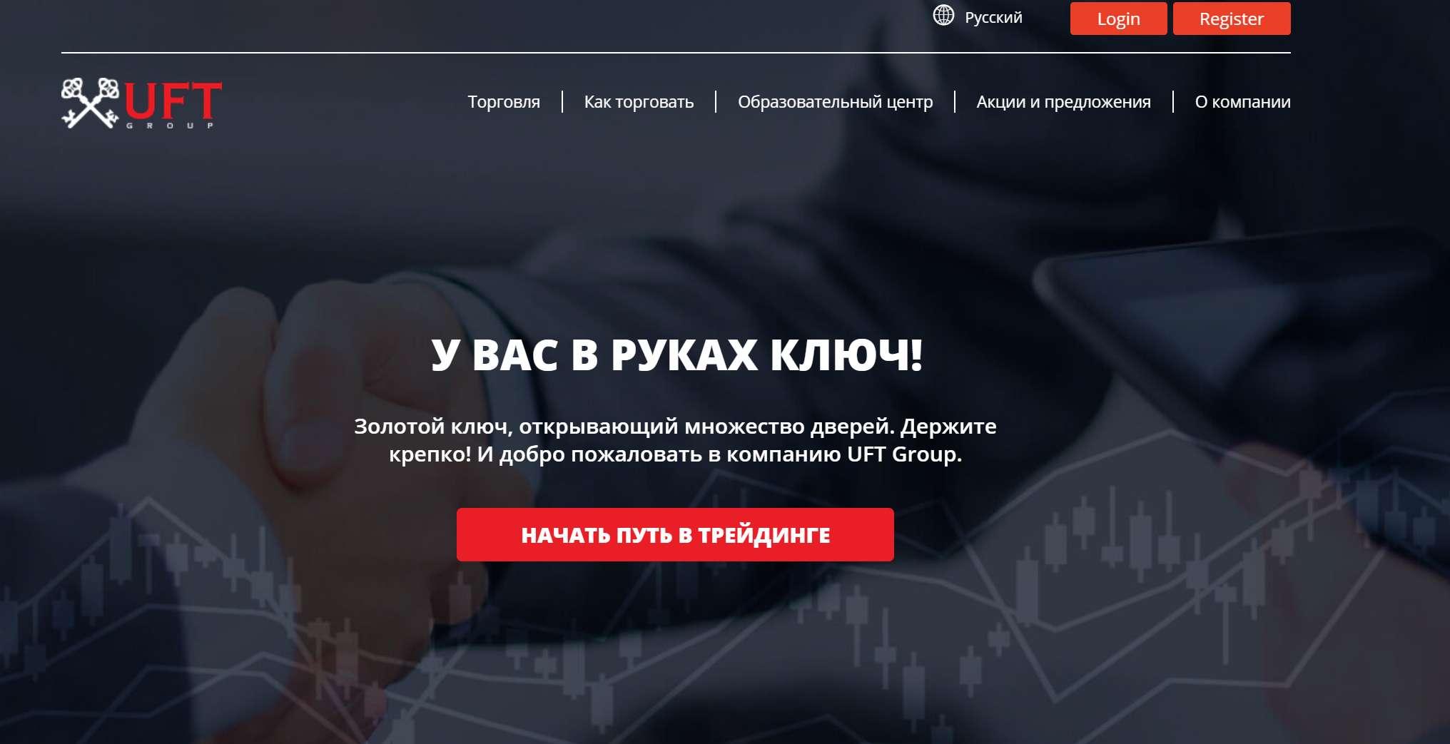 Псевдоброкер UFT Group - еще раз о старом лохотроне
