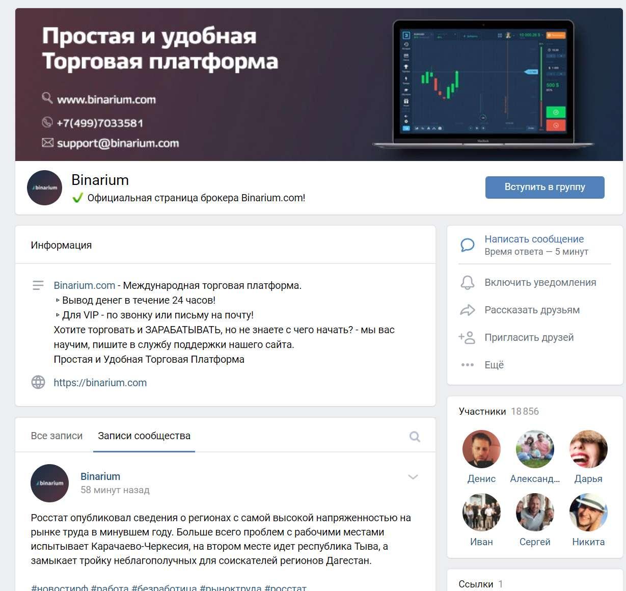 Надежная платформа БИНАРИУМ, описание и перспективы развития на 2020 год