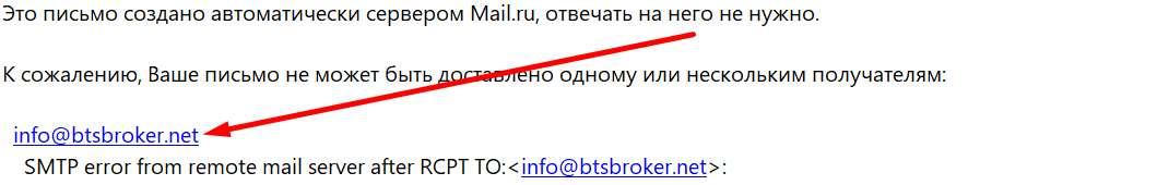 Обзор BTS Broker Ltd - Опасный проект с признаками лохотрона.