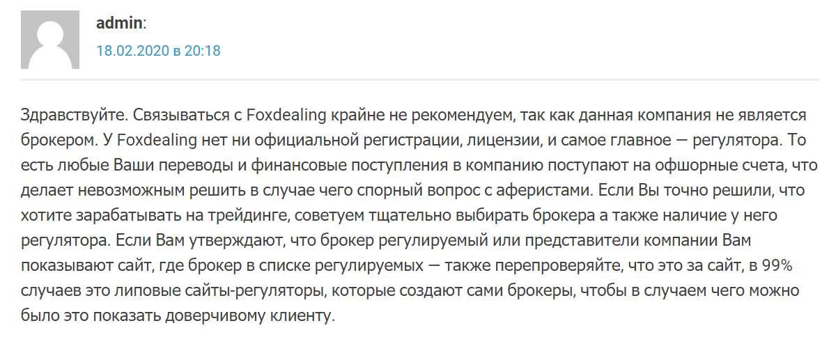 Реальный отзыв о Foxdealing Ltd. Стоит ли доверять?
