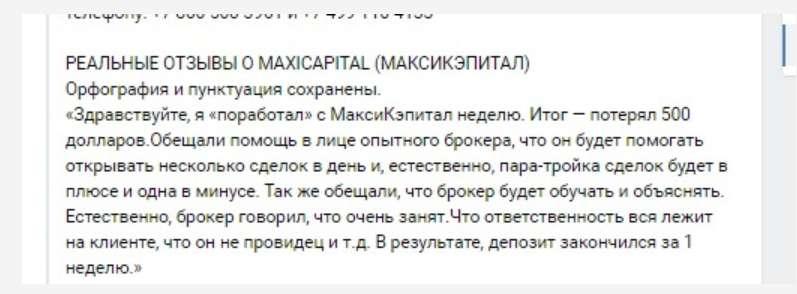 Отзыв о MaxiCapital - очередной псевдоброкер. Опасаемся обмана.