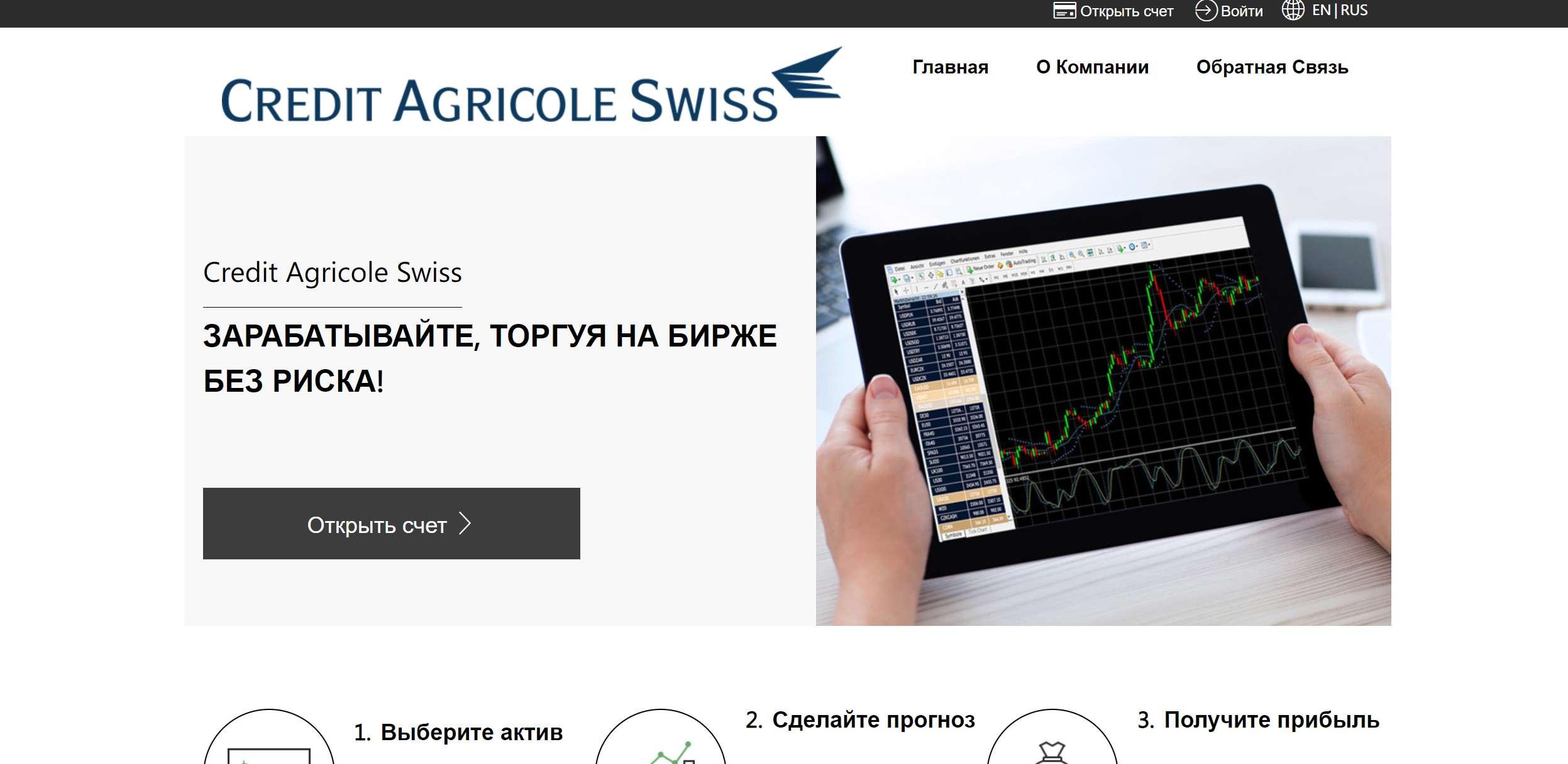 Отзыв о Credit Agricole Swiss - наше мнение - банальный лохотрон.