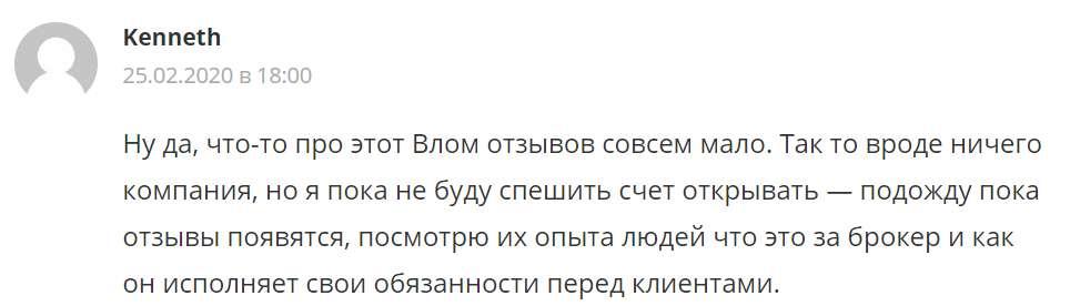 Vlom - это честный брокер? Отзывы и обзор.