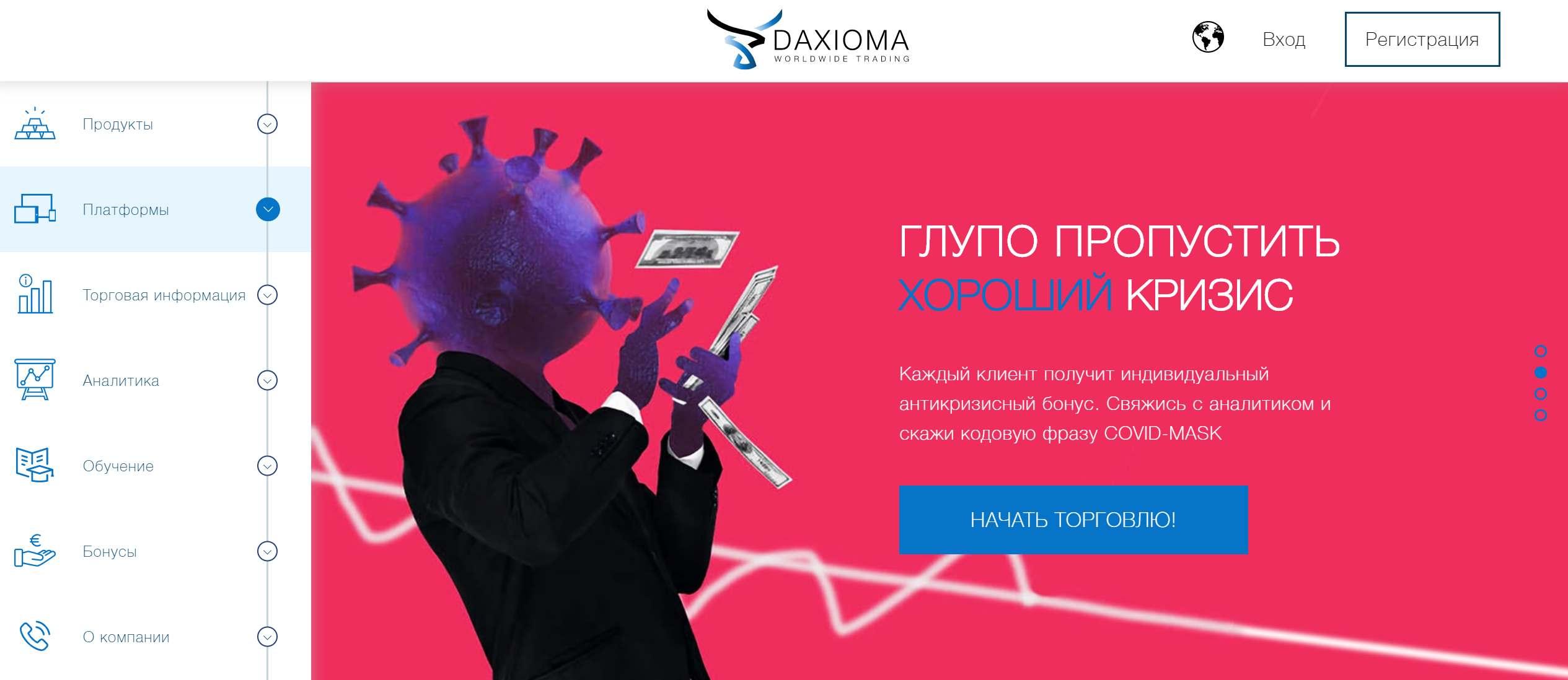 Обзор Daxioma. Правдивые отзывы на мутный проект. Стоит ли доверять?