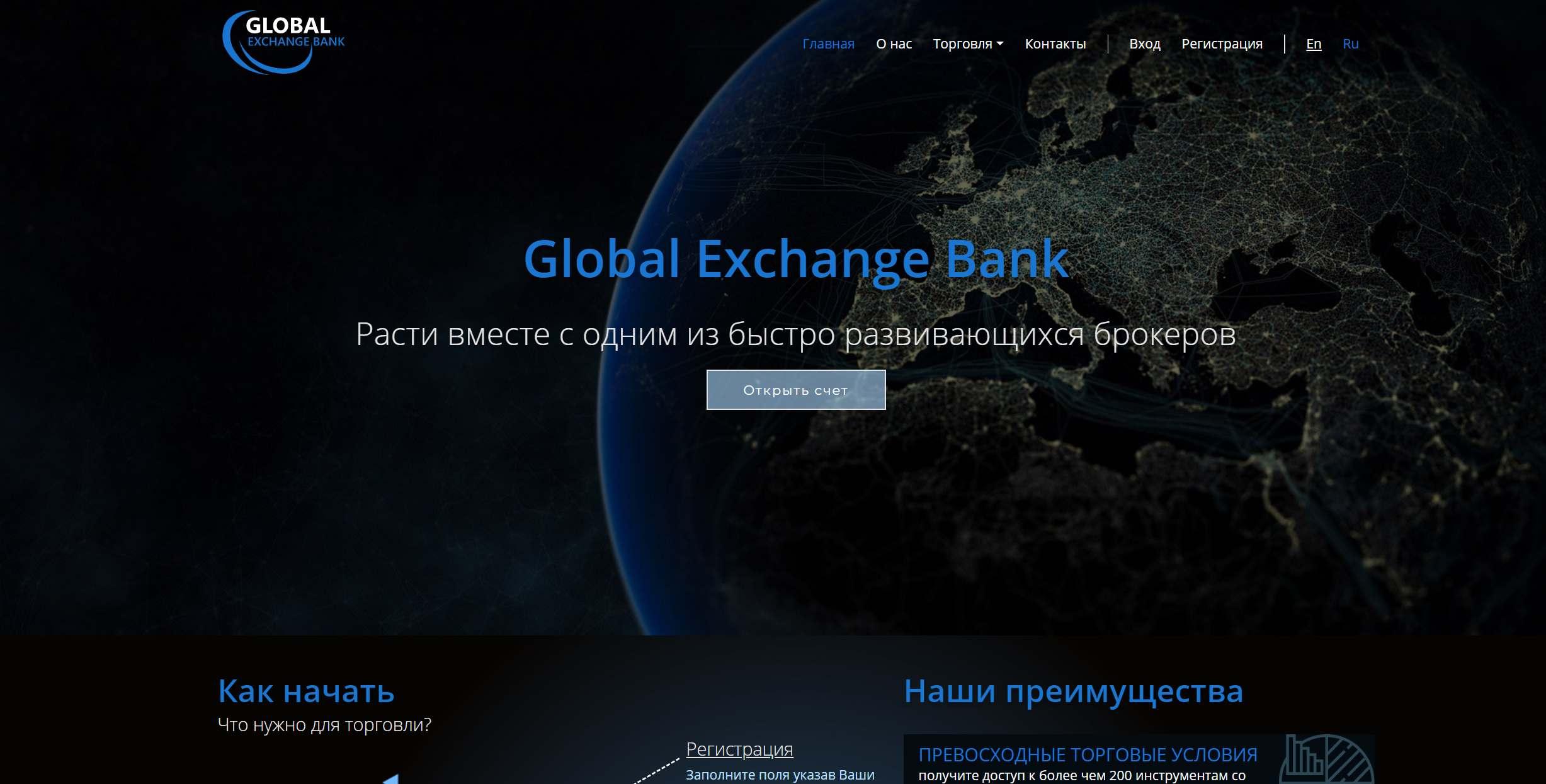 Обзор Global Exchange Bank. Отзывы и стоит ли доверять?