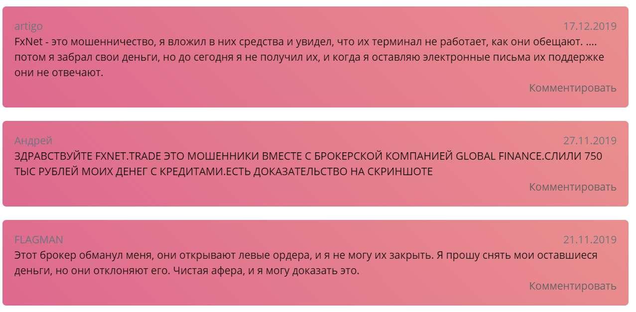 ПЕРЕНЕС Обзор BelFx Limited (fxnet.com) - полная муть, с признаками развода.