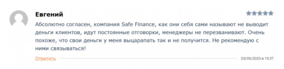 Обзор и отзывы о Safe Finance. Скорее псевдоброкер и мошенник чем надежный проект.