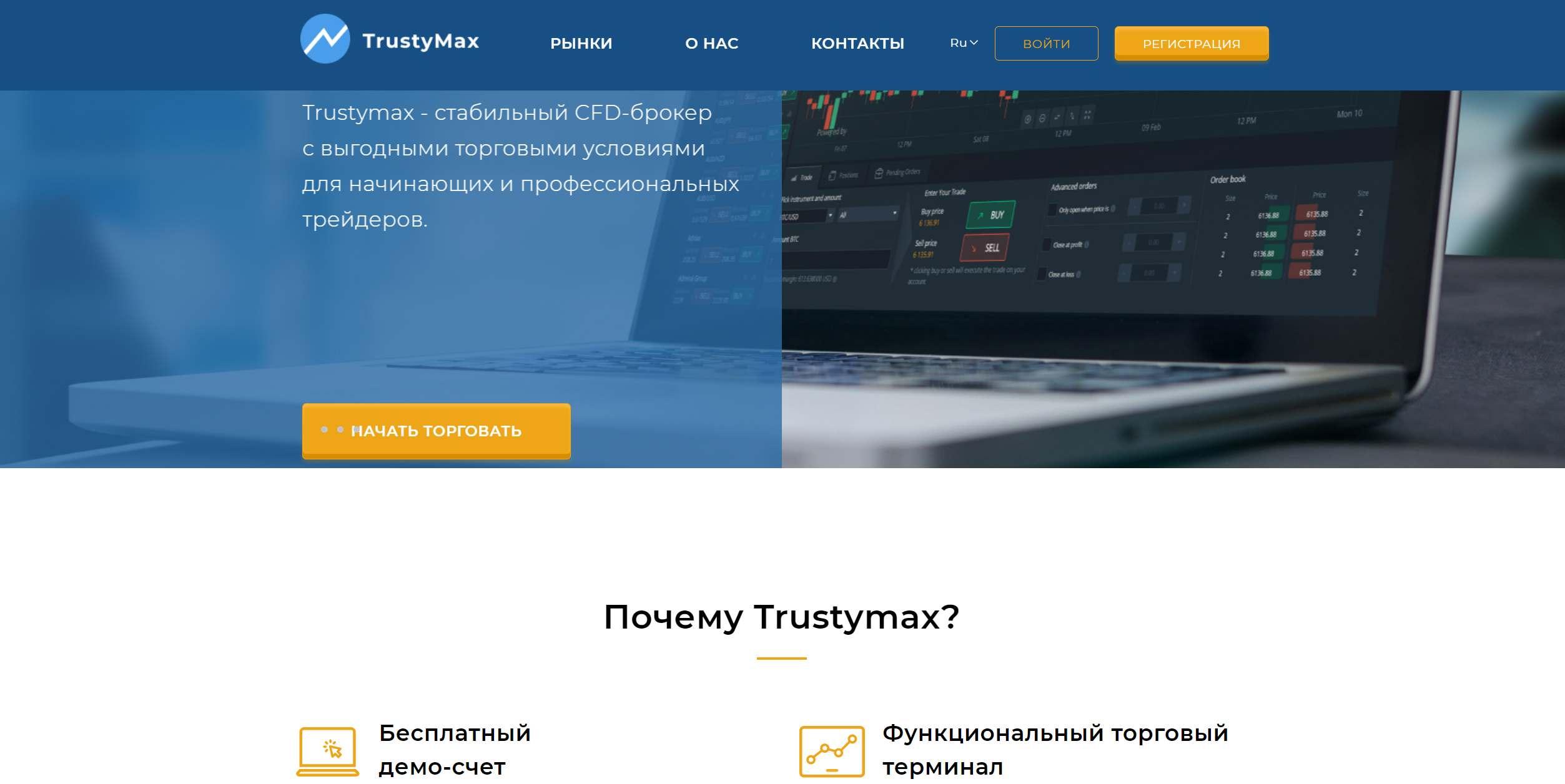 Обзор и отзывы на мутный проект Trustymax. Предположительно - развод!