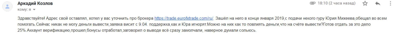 Робот от мошенников EuroFxTrade.com. Поможет слить депозит.