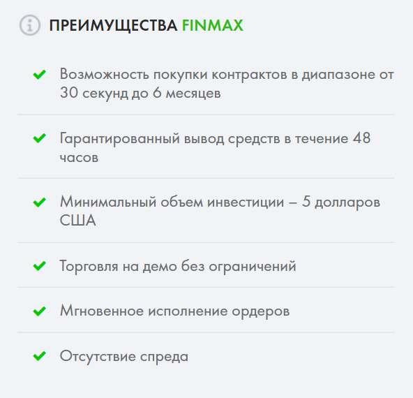 Finmax – оптимальный брокер для заработка на бинарных опционах.