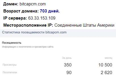 Псевдоброкер BitcapCM. Отзывы и обзор мутного проекта.