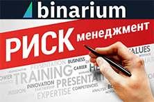 Что такое РИСК-МЕНЕДЖМЕНТ на бинарных опционах, советы и рекомендации от брокера Бинариум