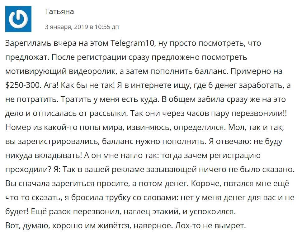 Обзор TON Дурова (Telegram 10). Где правда а где обман?
