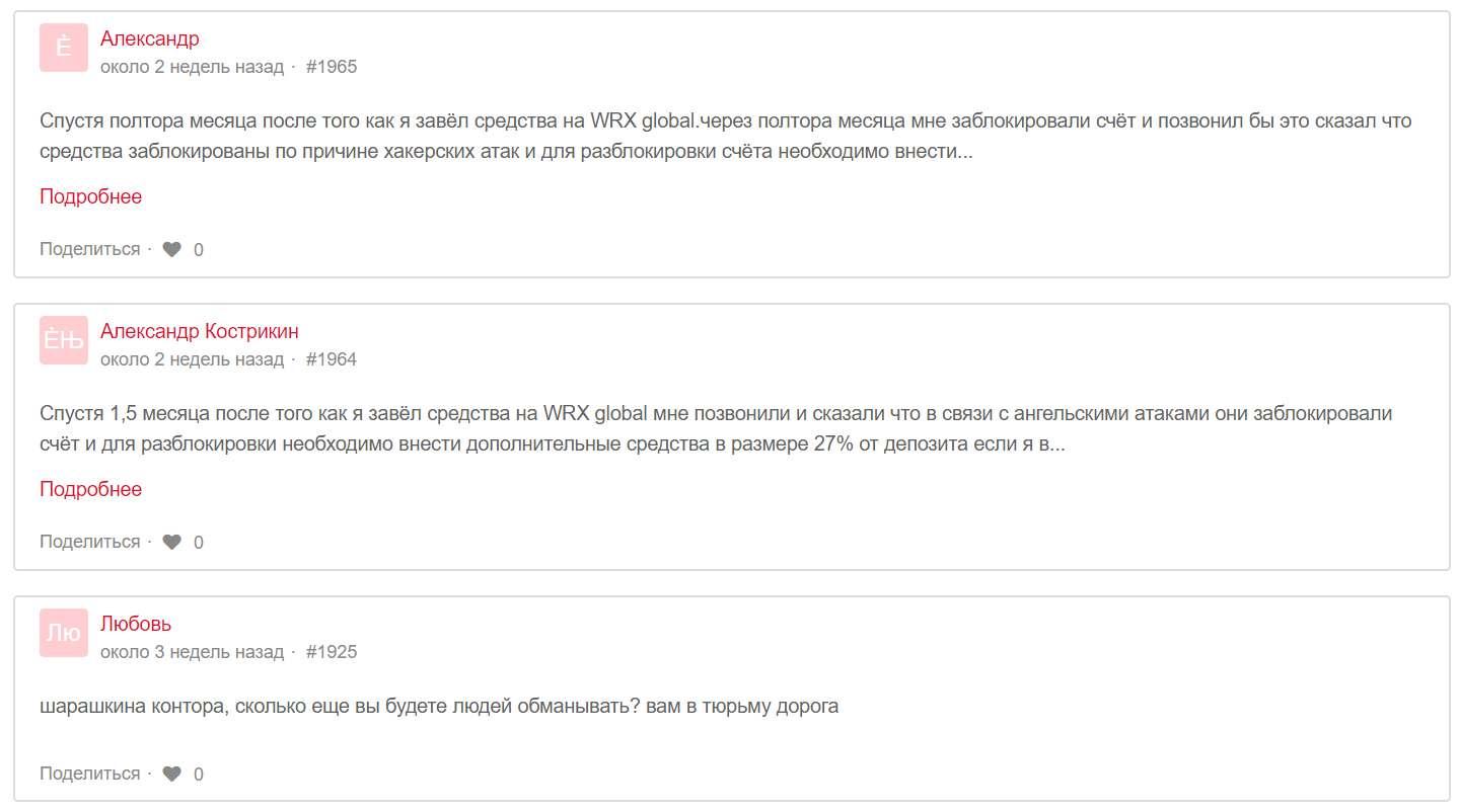 Обзор и отзывы на WRX Global. Заморские лохотронщики и не более.