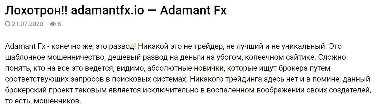 Псевдоброкер Adamant Fx. Отзывы и обзор лохотрона.