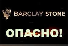 Обзор и отзывы на Barclay Stone. Крупный брокер или молодой лохотрон?