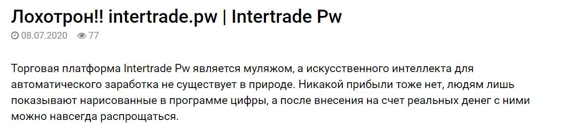 Псевдоброкер InterTrade Pw. Переродившийся лохотрон!