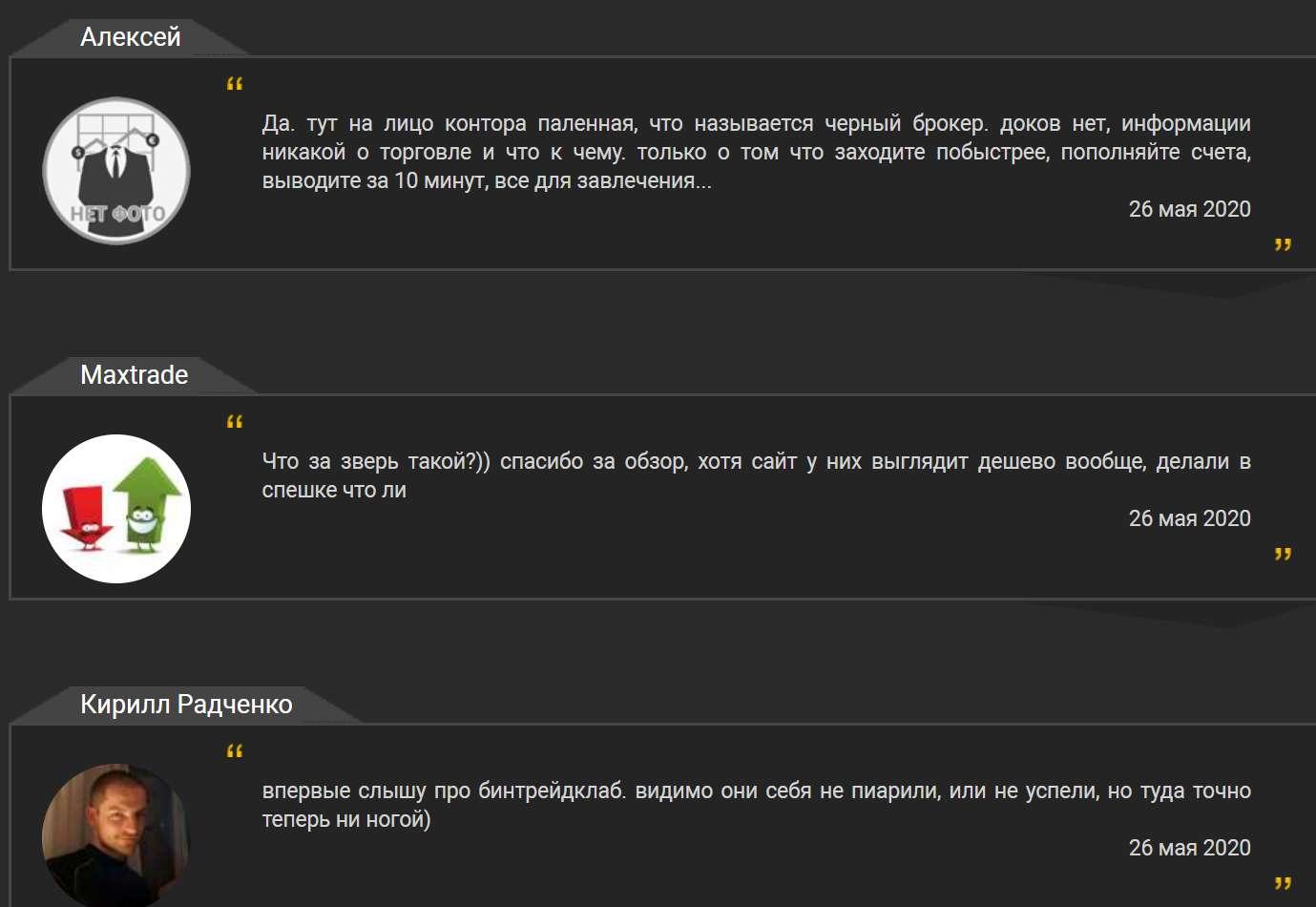 Обзор BinTradeClub. Новый лохотронщик?