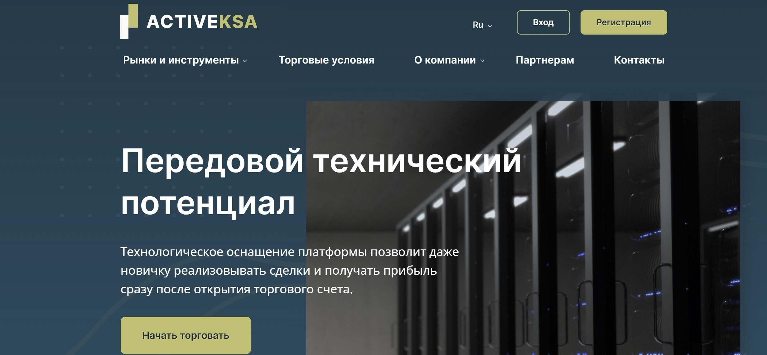 Скам проект для активных трейдеров (ACTIVEKSA) - сливаем 5000 долларов?!