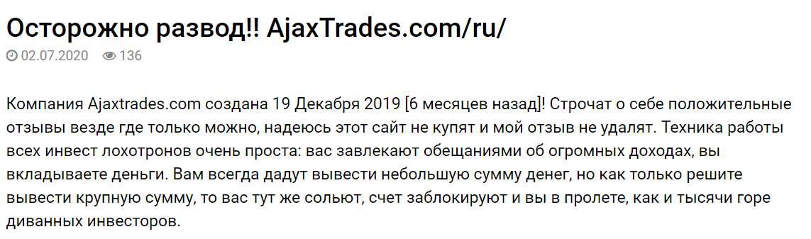 Псевдоброкер AjaxTrades. Обогатится за наш счет? Отзывы и обзор проекта.