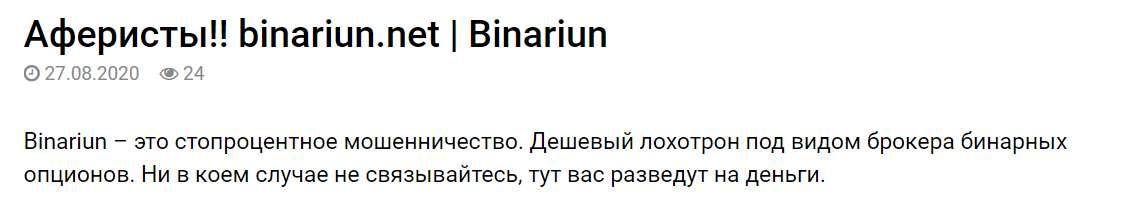 Обзор Binariun. Закос под качественного брокера! Обман и мошенничество!