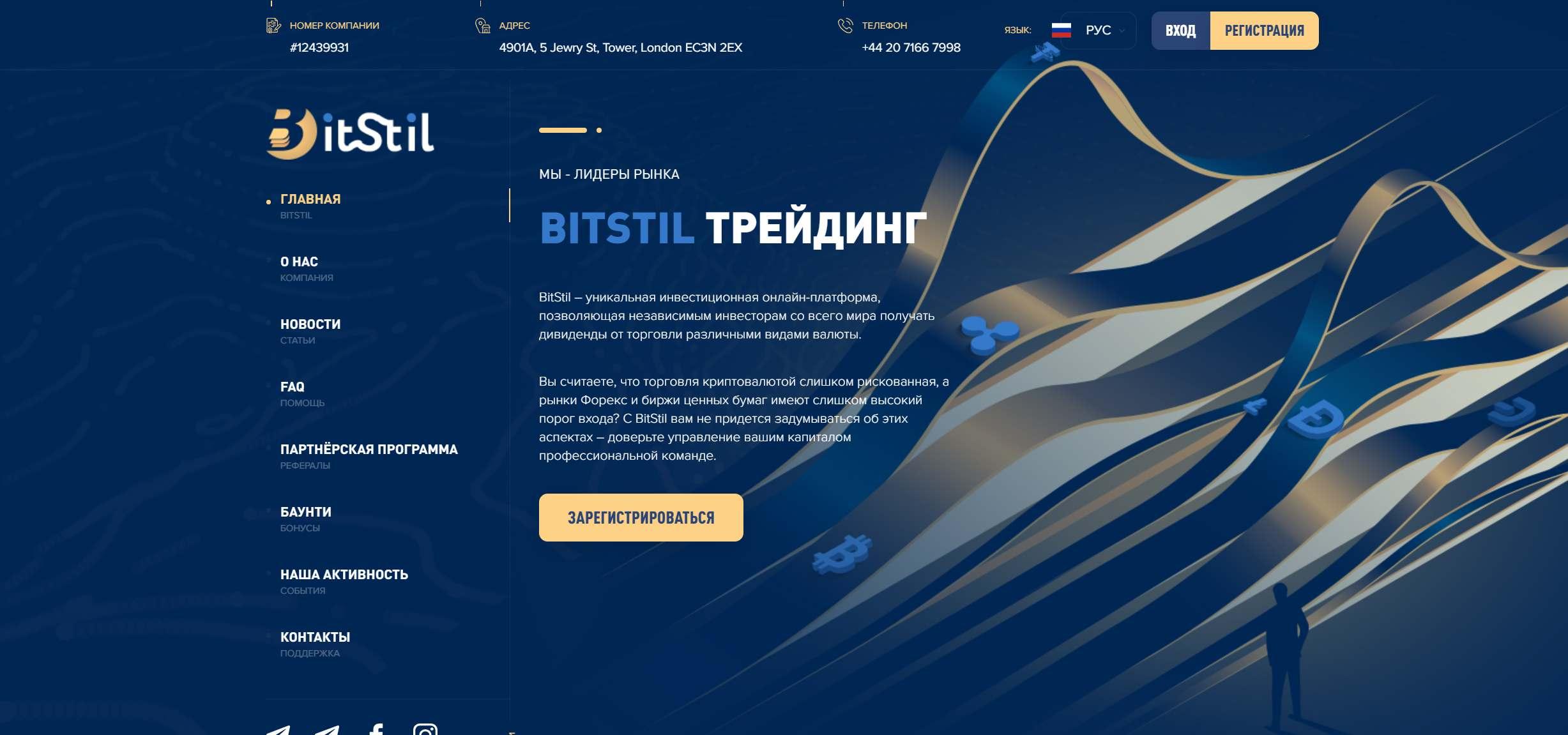 Обзор и отзывы на BitStil - банальная пирамиды и ХАЙП проект! Не рекомендуем!