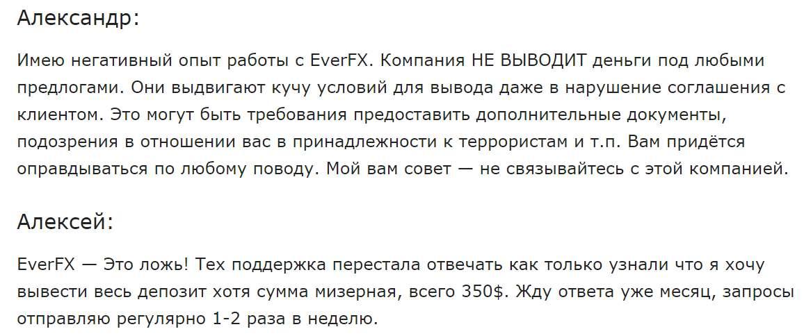Ever FX – лохотрон? Отзывы и обзор заморского проекта.