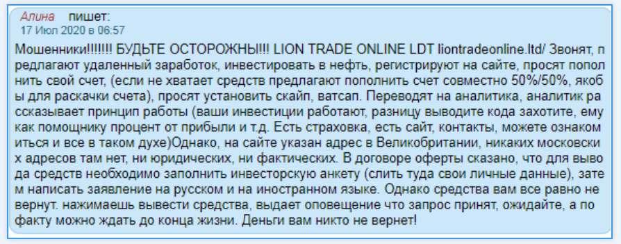 Lion Trade-сомнительный брокер с непрозрачными условиями. Отзывы и обзор.