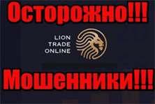 Lion Trade - опасный брокер? Непрозрачные условиями. Отзывы и обзор.