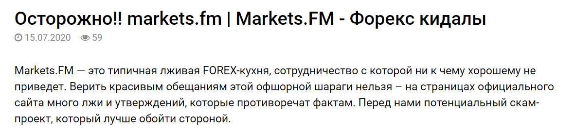 Обзор Markets.FM. Отзывы про очередной лохотрон?