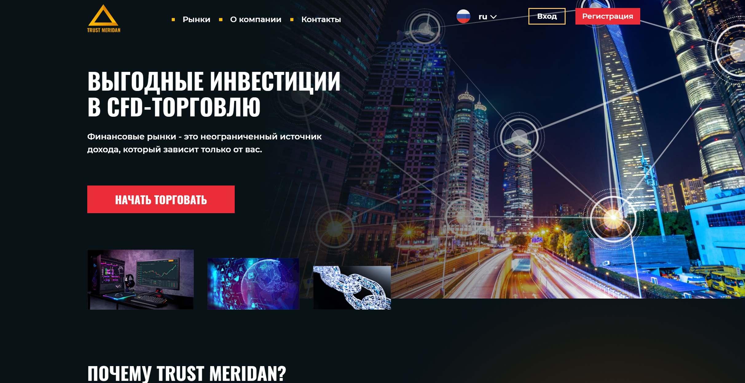 Псевдоброкер Trust Meridian. Обзор и отзывы на мутный проект.