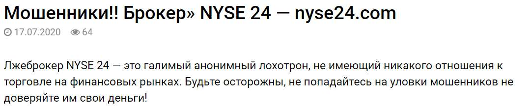 Обзор NYSE 24. Отзывы на молодой проект. Стоит ли доверять даже минимальное?
