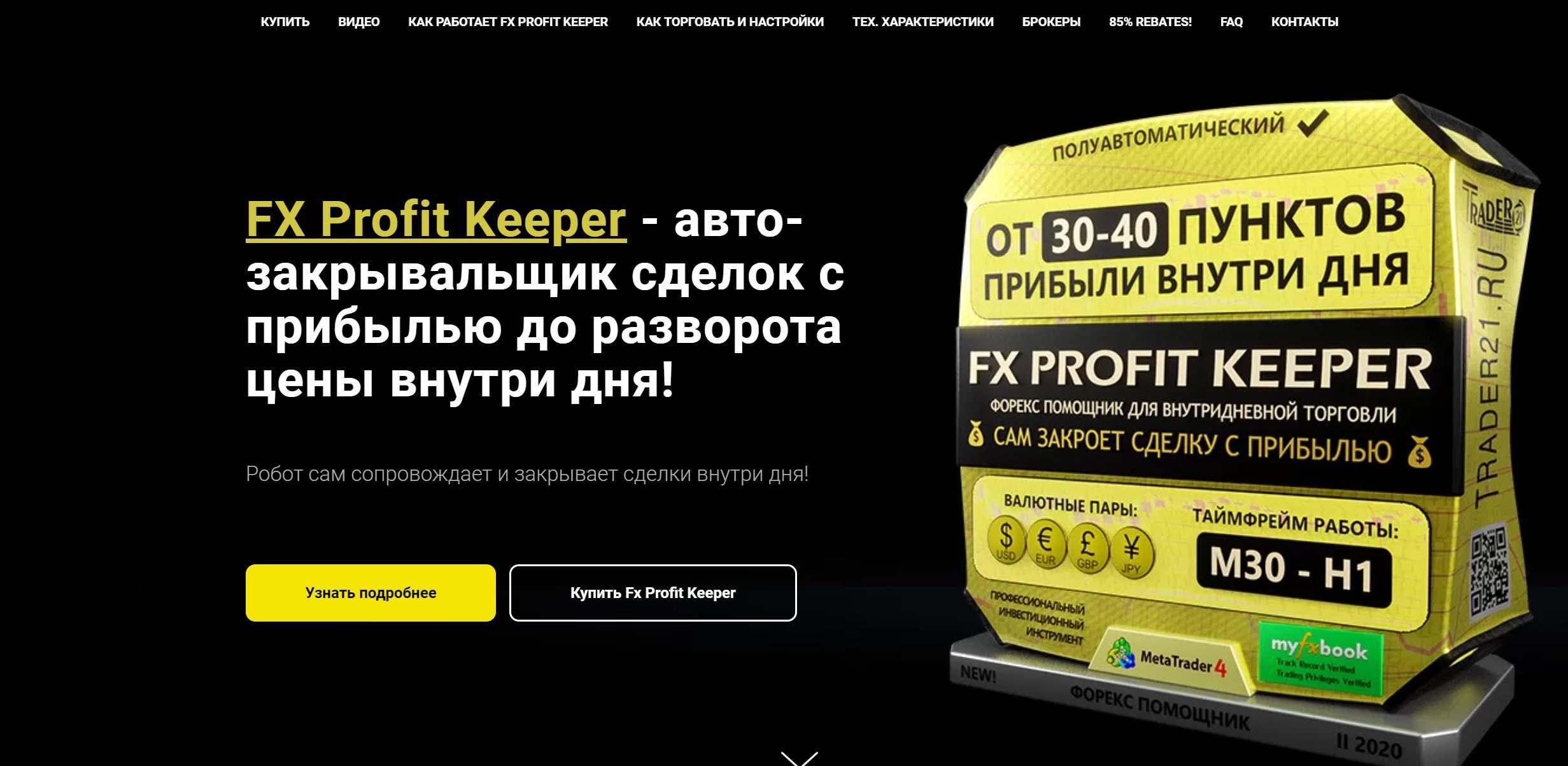 Обзор Fx Profit Keeper. Наше мнение о роботах и советниках - обман!
