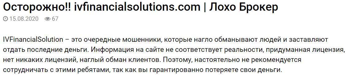 IVFinancialSolution и отзывы. Надежная компания или очередной лохотрон?