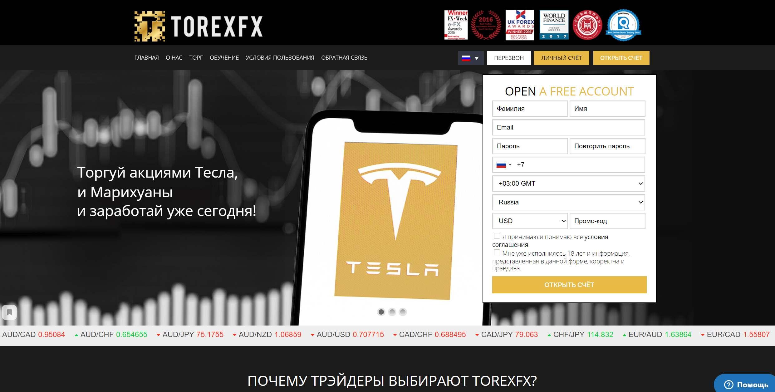 Псевдоброкер TorexFX - обзор и отзывы на мутный проект.