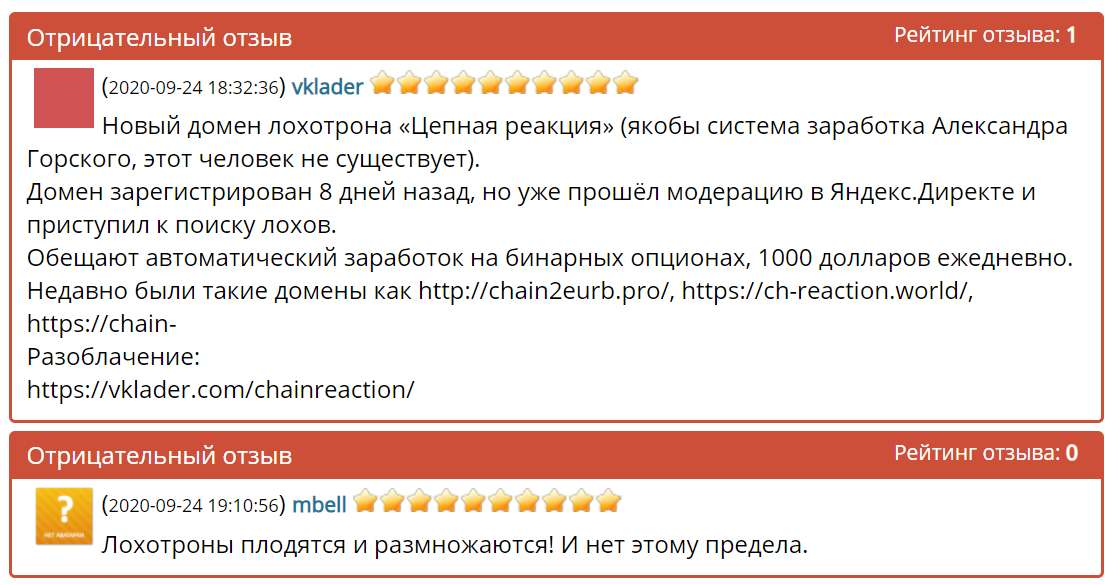 Лохотронalexgorsky.ru.Этотмошенник? Мнение и отзывы и обзор.
