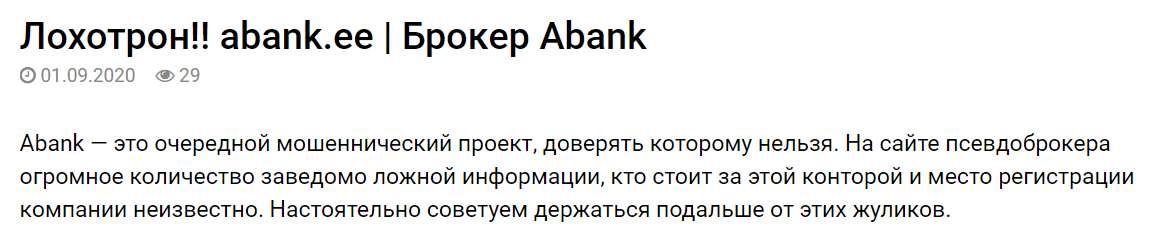 Обзор на брокерскую контору Abank Ltd. Осторожно мошенники!