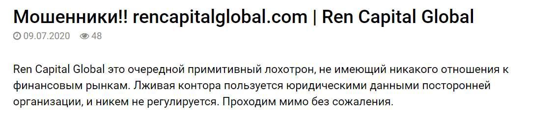 Псевдоброкер Ren Capital Global. Отзывы на проект. Стоит доверять?