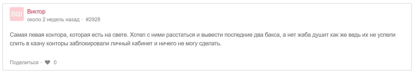 Псевдоброкер Afex Capital. Правдивые отзывы на мутный проект.