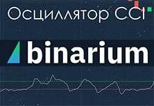 Индикатор CCI, терминала Бинариум, его особенности, сигналы и точки входа