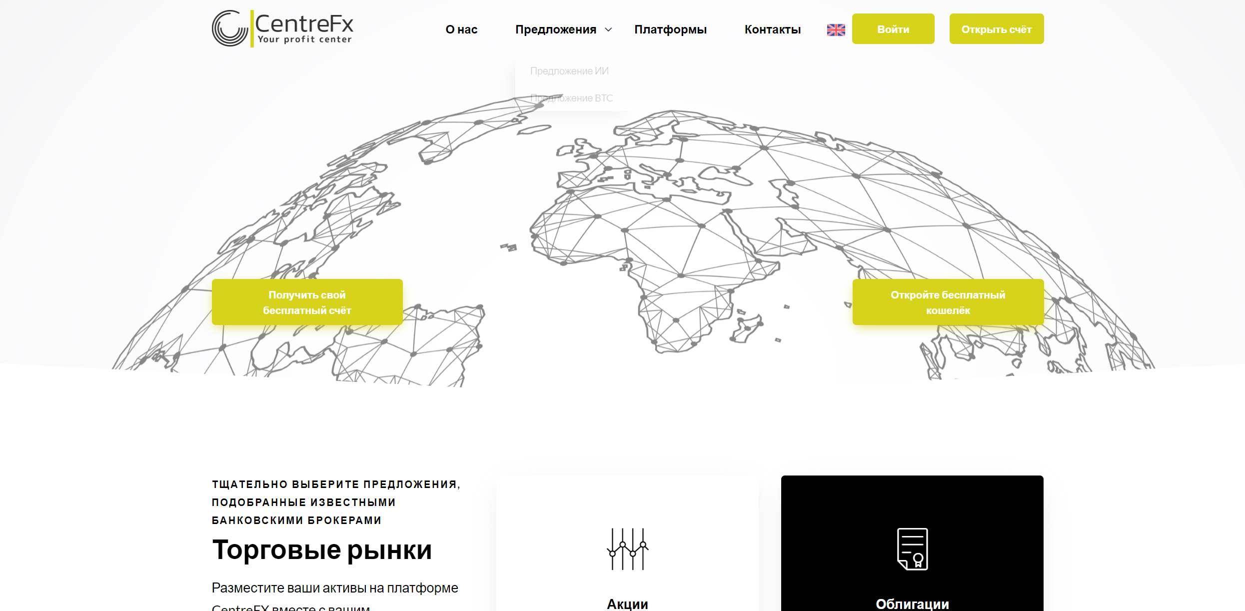 Centrefx (centrefx.com) – обзор и отзывы о брокерской компании или лохотрона?