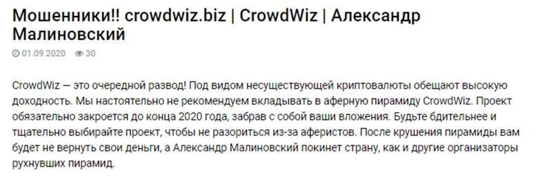 Обзор CrowdWiz. Сомнительный проект, стоит ли доверять?