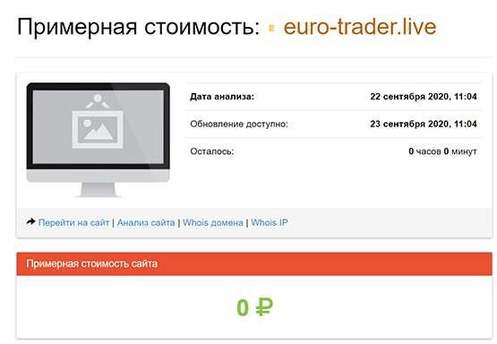 Что из себя представляетEuro Trader Live? отзывы на опасный проект с признаками лохотрона и развода!