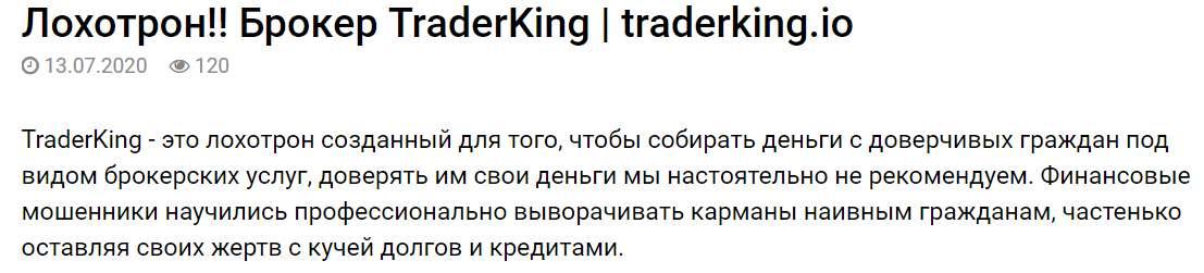 Обзор TraderKing и отзывы. Ну просто банальный и простейший лохотрон!