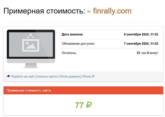 Finrally - это проект с намерениями кинуть всех на депозиты! Отзывы и обзор.