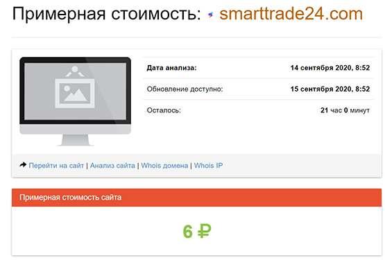 Обзор SmartTrade24. Хотите вложить 1 миллион евро? Просто смешной лохотрон!