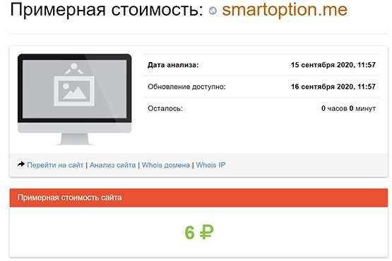 Обзор Smart Option. Клон-лохотрон. Читаем и бежим прочь.